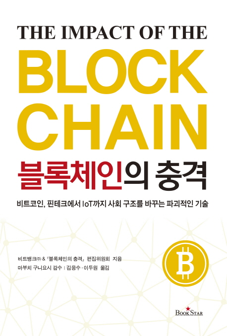 impact_of_blockchain